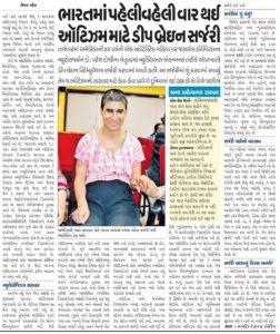 Gujarat-Mid -Day-4th April-2017