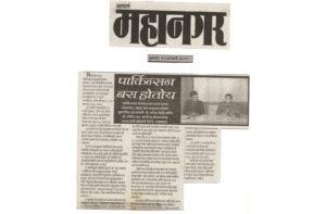Mahanagar 12-Jan-2001