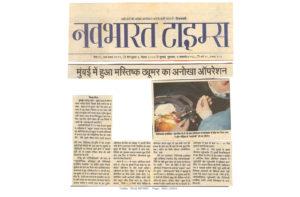 Navbharat times 1 Jan 1998