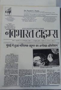 Nabratnan- Bharat- Times