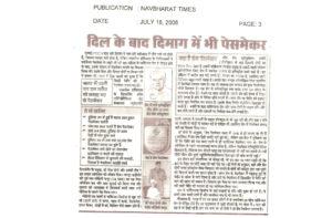 Navbharat Times 18-July-2008