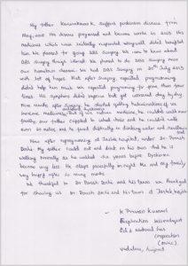 Appreciation letter By Karunakaran