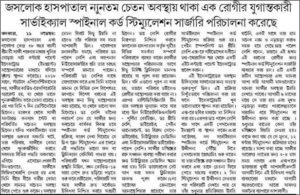 Arthik Lipi, Kolkata -19 nov-2018