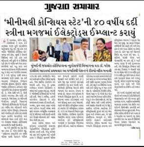 Gujarat Samachar, 16th November 2020