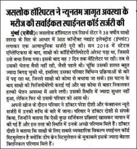 Samachar jagat Jaipur